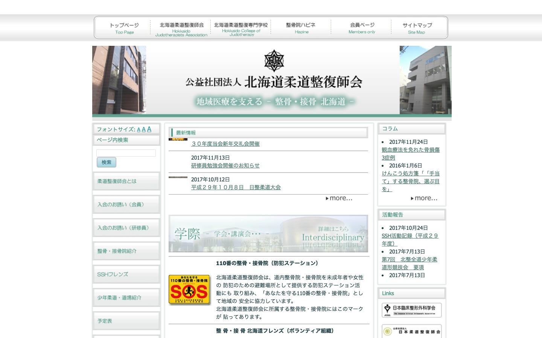 北海道柔道整復師会ホームページのイメージ