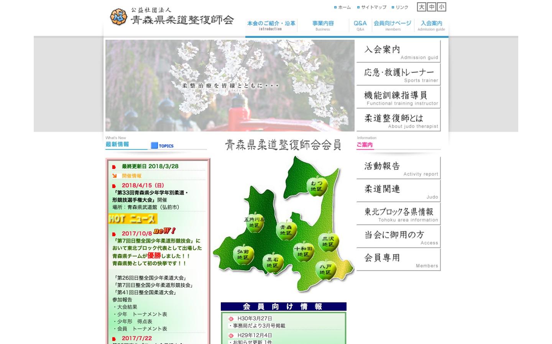 青森県柔道整復師会ホームページのイメージ