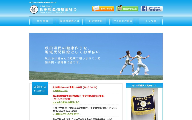 秋田県柔道整復師会ホームページのイメージ