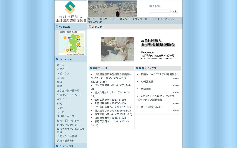 山形県柔道整復師会ホームページのイメージ
