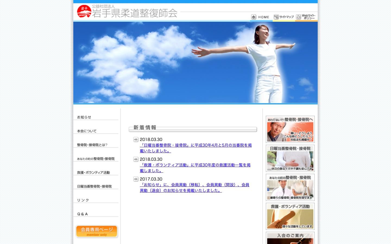 岩手県柔道整復師会ホームページのイメージ