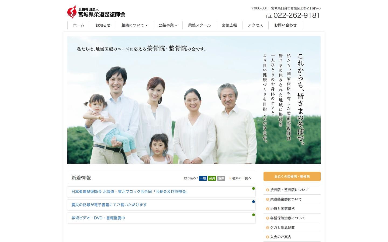 宮城県柔道整復師会ホームページのイメージ