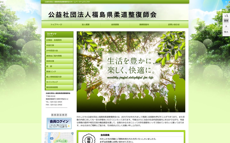 福島県柔道整復師会ホームページのイメージ