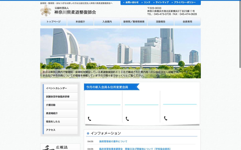 神奈川県柔道整復師会ホームページのイメージ