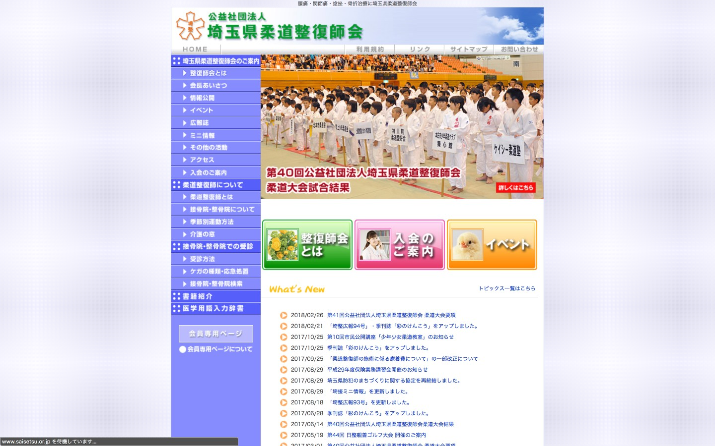 埼玉県柔道整復師会ホームページのイメージ