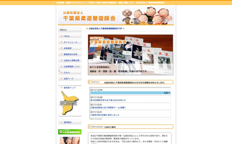 千葉県柔道整復師会ホームページのイメージ