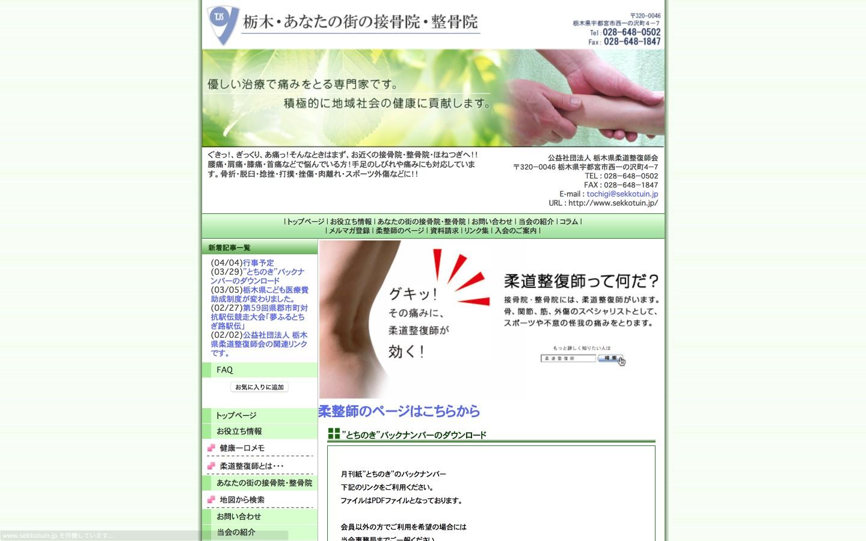 栃木県柔道整復師会ホームページのイメージ