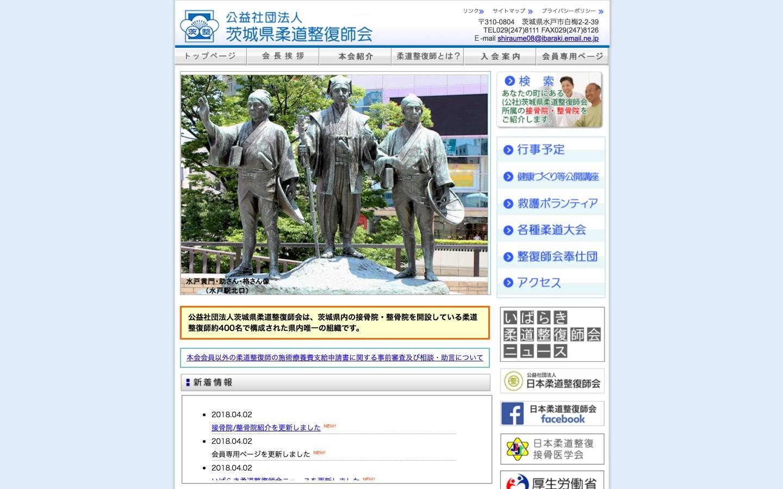 茨城県柔道整復師会ホームページのイメージ