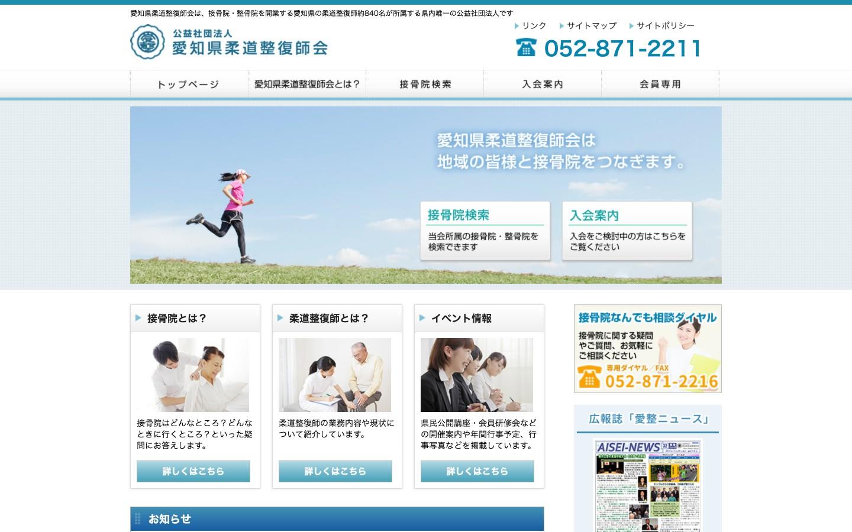 愛知県柔道整復師会ホームページのイメージ