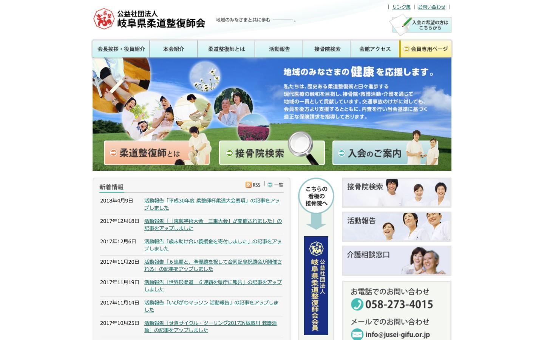 岐阜県柔道整復師会ホームページのイメージ