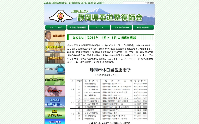 静岡県柔道整復師会ホームページのイメージ