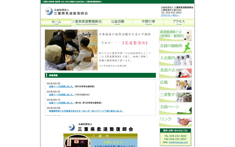 三重県柔道整復師会ホームページのイメージ