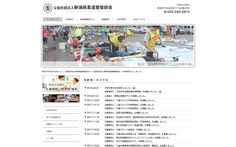 新潟県柔道整復師会ホームページのイメージ