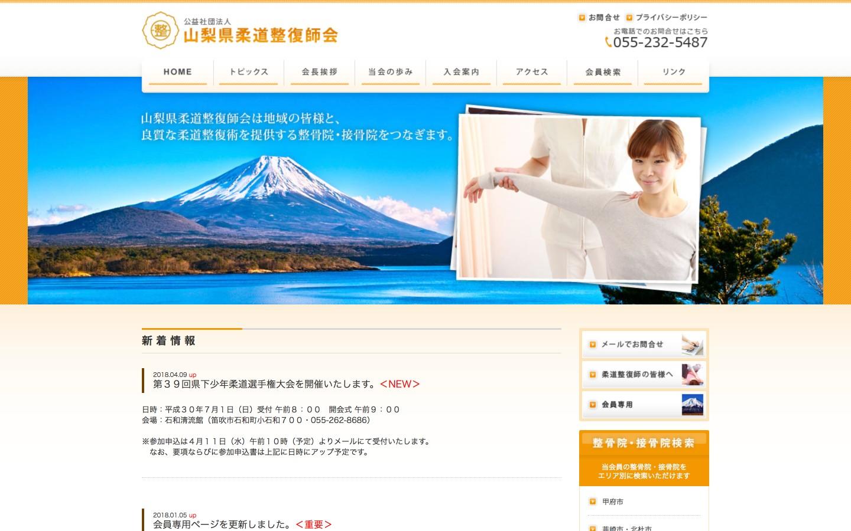 山梨県柔道整復師会ホームページのイメージ