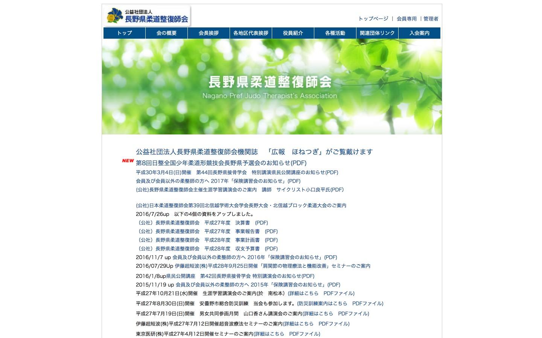 長野県柔道整復師会ホームページのイメージ