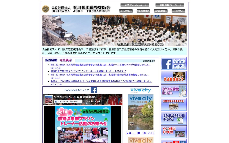 石川県柔道整復師会ホームページのイメージ
