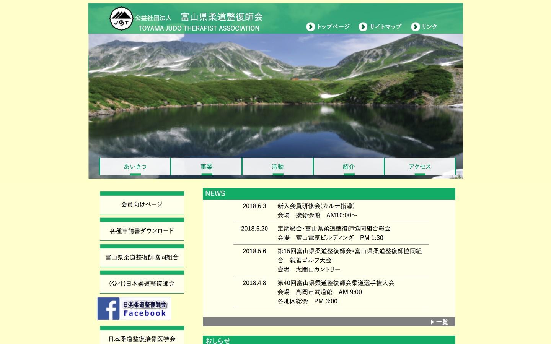 富山県柔道整復師会ホームページのイメージ