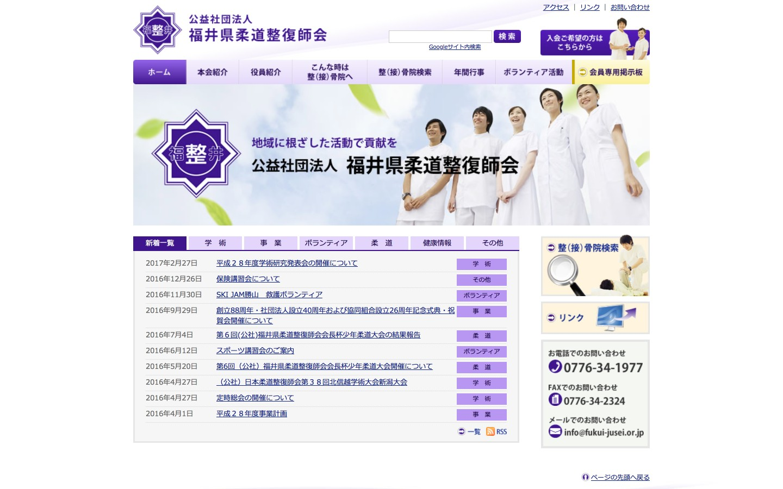 福井県柔道整復師会ホームページのイメージ