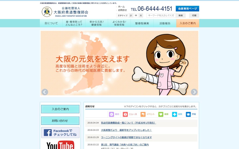 大阪府柔道整復師会ホームページのイメージ