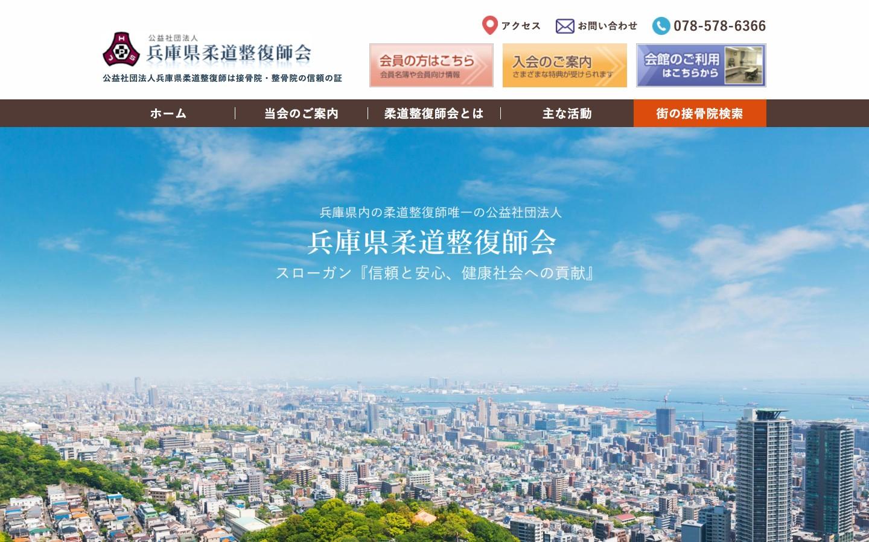 兵庫県柔道整復師会ホームページのイメージ