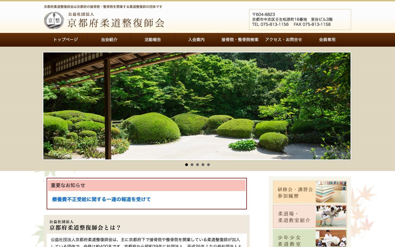 京都府柔道整復師会ホームページのイメージ