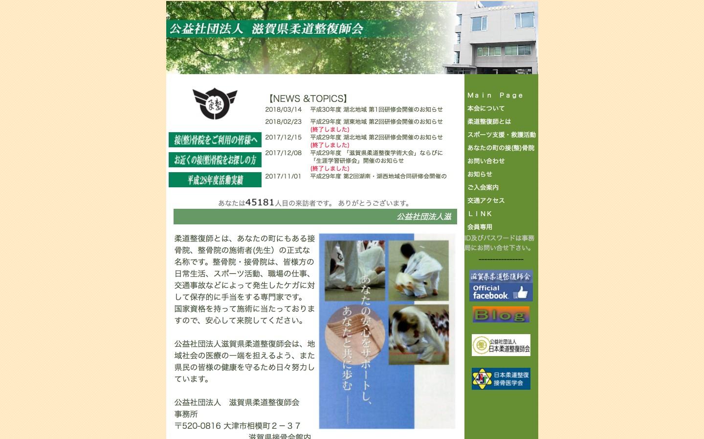 滋賀県柔道整復師会ホームページのイメージ