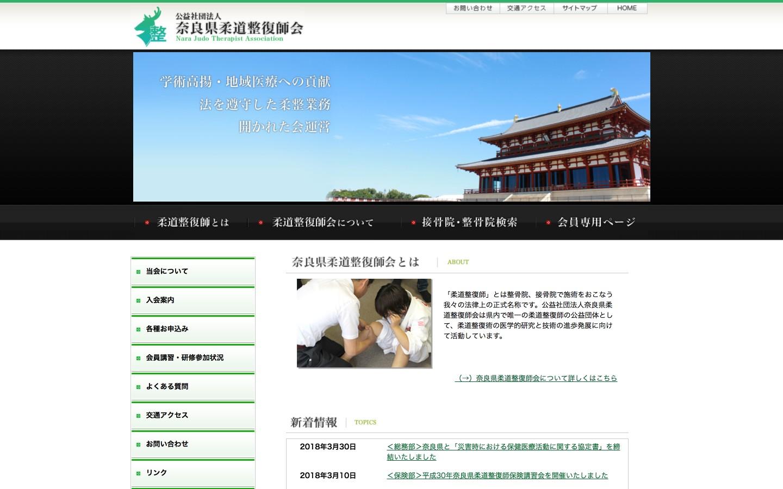 奈良県柔道整復師会ホームページのイメージ