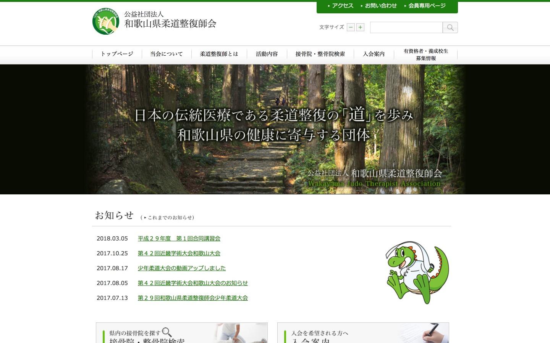 和歌山県柔道整復師会ホームページのイメージ