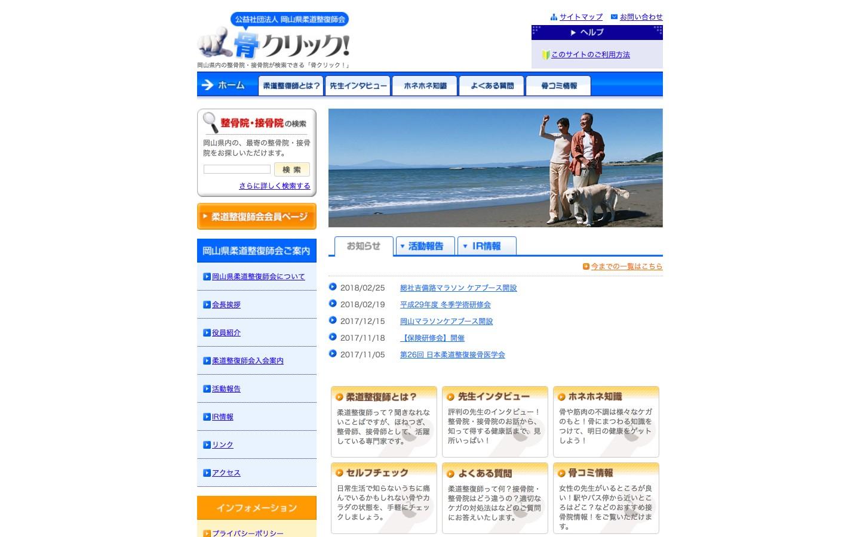岡山県柔道整復師会ホームページのイメージ