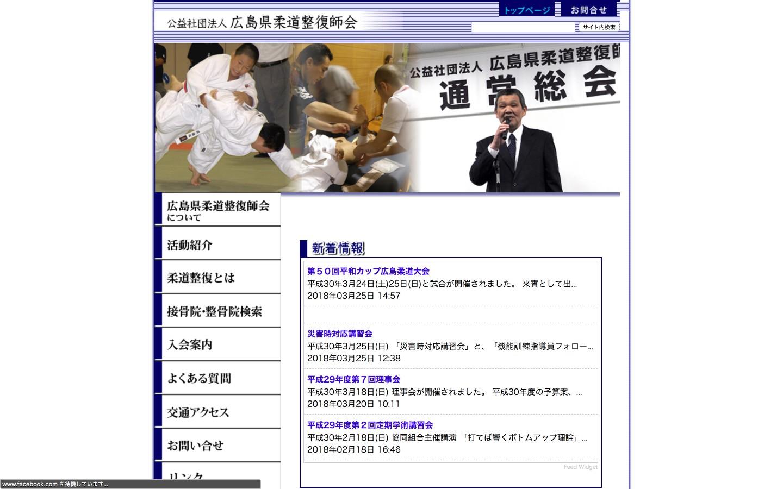 広島県柔道整復師会ホームページのイメージ