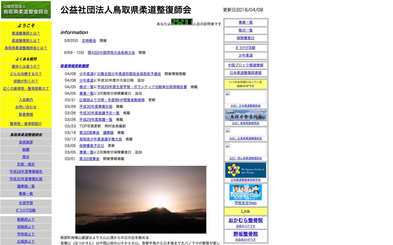 鳥取県柔道整復師会ホームページのイメージ