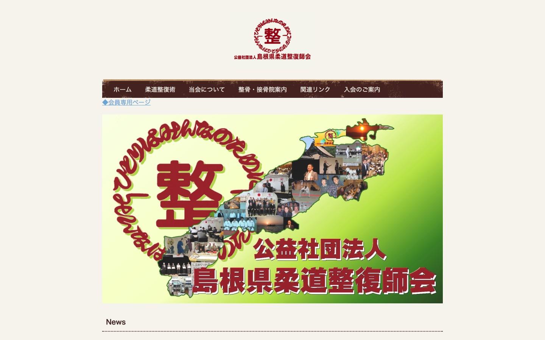 島根県柔道整復師会ホームページのイメージ