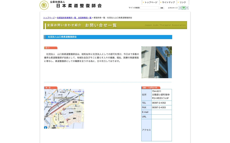山口県柔道整復師会ホームページのイメージ