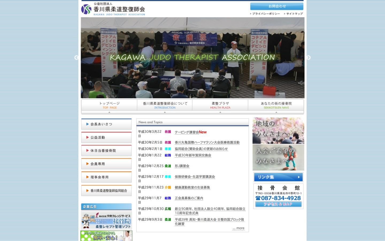 香川県柔道整復師会ホームページのイメージ