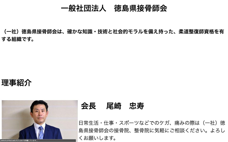 徳島県柔道整復師会ホームページのイメージ
