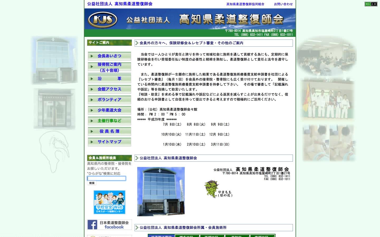 高知県柔道整復師会ホームページのイメージ