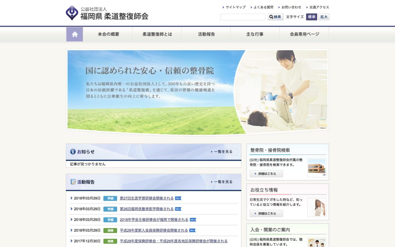 福岡県柔道整復師会ホームページのイメージ