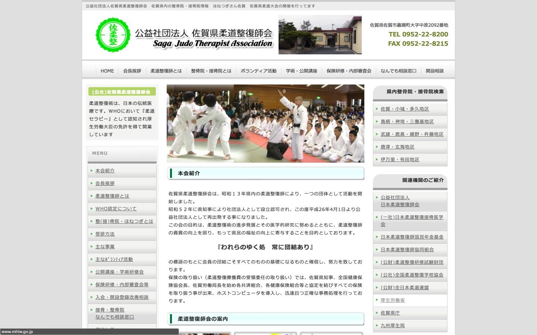 佐賀県柔道整復師会ホームページのイメージ