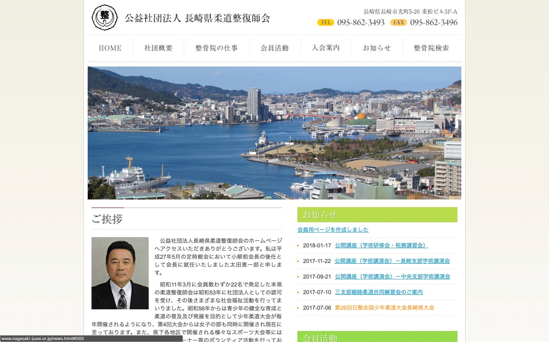 長崎県柔道整復師会ホームページのイメージ