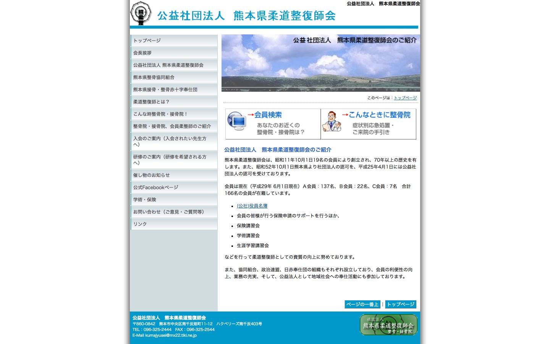 熊本県柔道整復師会ホームページのイメージ