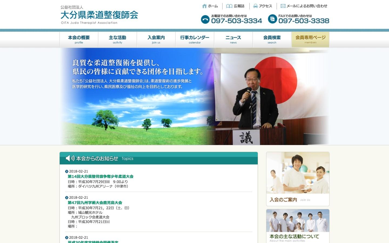 大分県柔道整復師会ホームページのイメージ