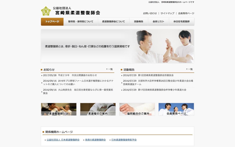 宮崎県柔道整復師会ホームページのイメージ