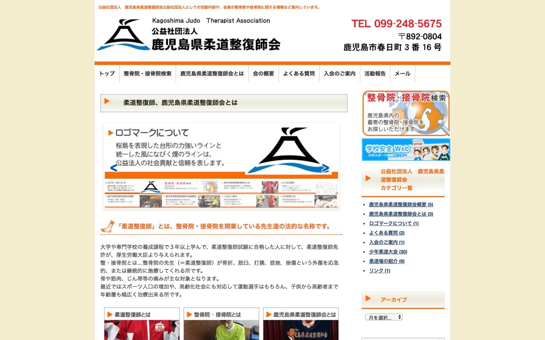 鹿児島県柔道整復師会ホームページのイメージ