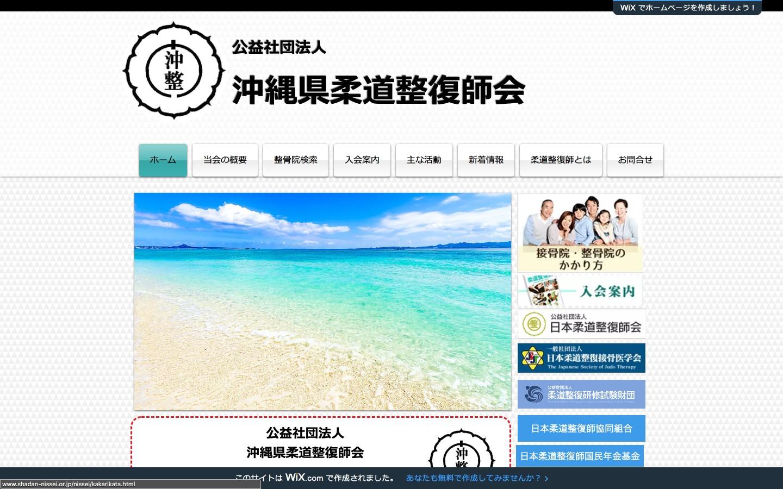 沖縄県柔道整復師会ホームページのイメージ